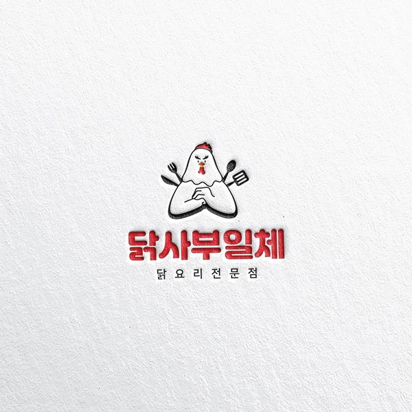 로고 + 명함   닭사부일체   라우드소싱 포트폴리오
