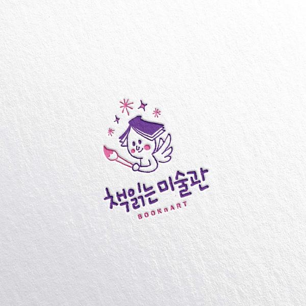 로고 디자인 | [책읽는미술관] 리디자인... | 라우드소싱 포트폴리오
