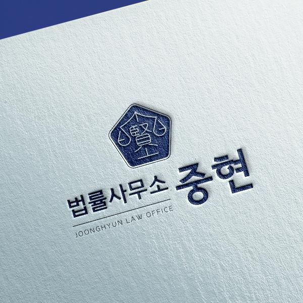 로고 디자인 | 법률사무소 중현 | 라우드소싱 포트폴리오