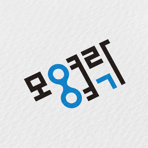 로고 디자인   모여라여기 CI 로고 디자인   라우드소싱 포트폴리오