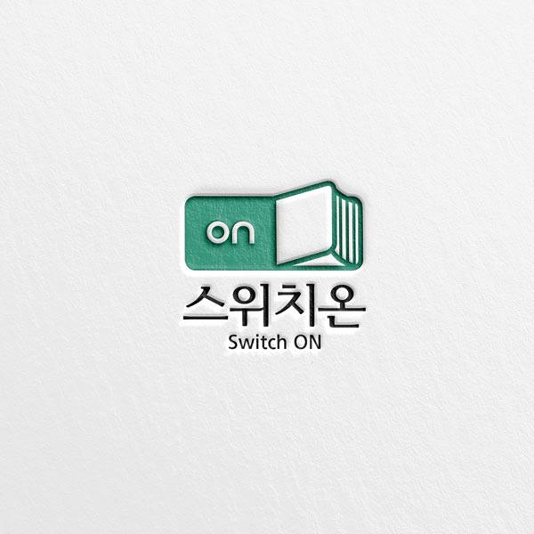 로고 + 명함   스위치 온(Switch On)   라우드소싱 포트폴리오