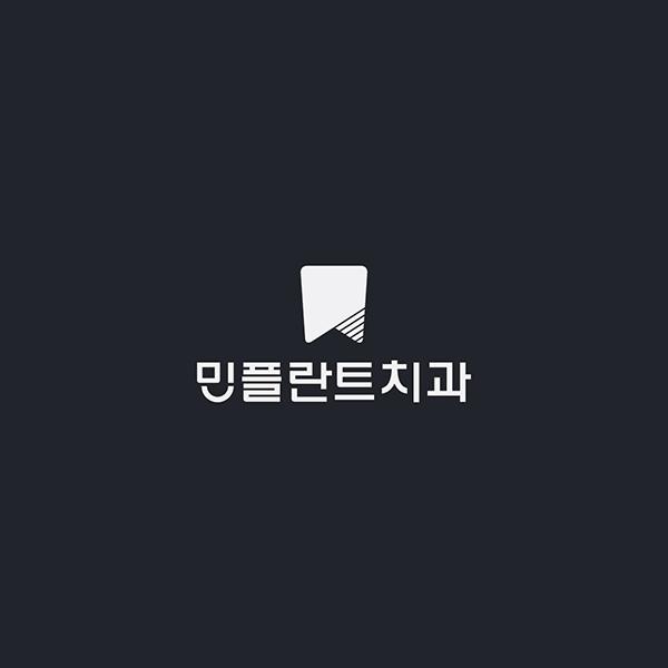 로고 디자인 | 서울민플란트치과 | 라우드소싱 포트폴리오