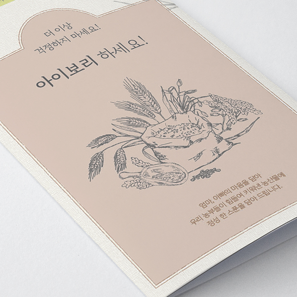 브로셔 / 리플렛 | 아이보리 | 라우드소싱 포트폴리오