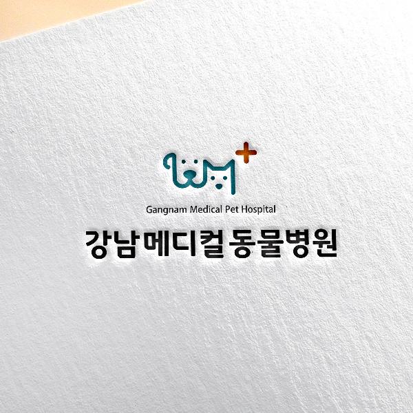 로고 디자인 | 강남메디컬동물병원 로고 ... | 라우드소싱 포트폴리오