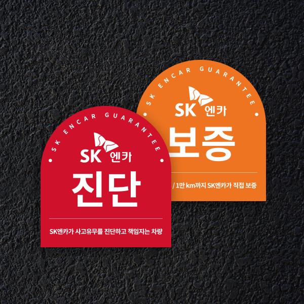 라벨 디자인   SK엔카닷컴(주)   라우드소싱 포트폴리오