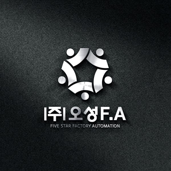 로고 디자인 | (주)오성F.A | 라우드소싱 포트폴리오