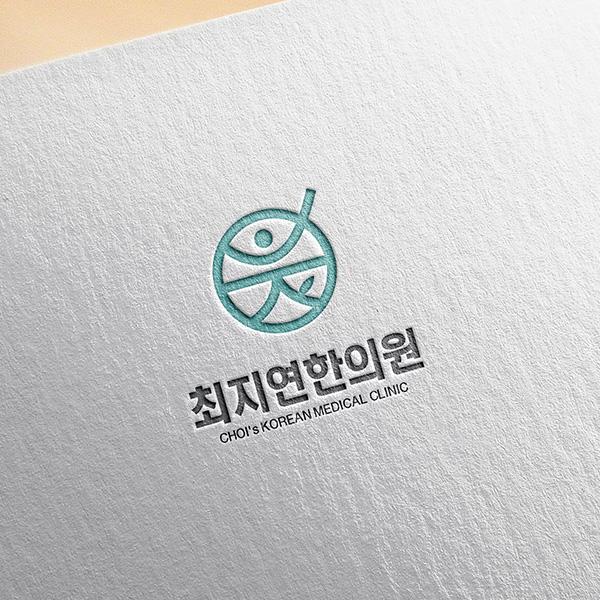 로고 + 명함 | 최지연한의원 로고 및 명... | 라우드소싱 포트폴리오