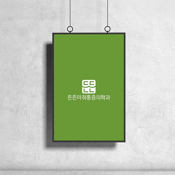 로고 디자인 | 든든마취통증의학과의원 로... | 라우드소싱 포트폴리오