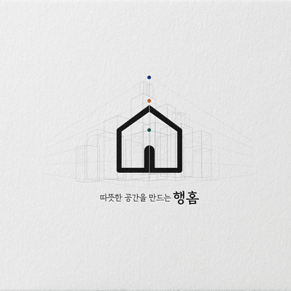 로고 + 명함 | 행홈 | 라우드소싱 포트폴리오