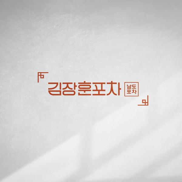 로고 + 간판 | 김창훈포차 로고 및 간판... | 라우드소싱 포트폴리오