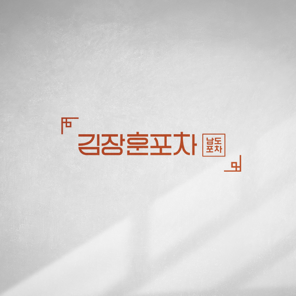 로고 + 간판 | HK F&B | 라우드소싱 포트폴리오