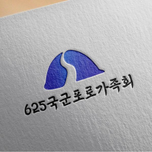 로고 + 명함   625 국군포로가족회   라우드소싱 포트폴리오