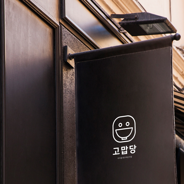 로고 + 간판 | 국민APP이 될 고맙당(... | 라우드소싱 포트폴리오
