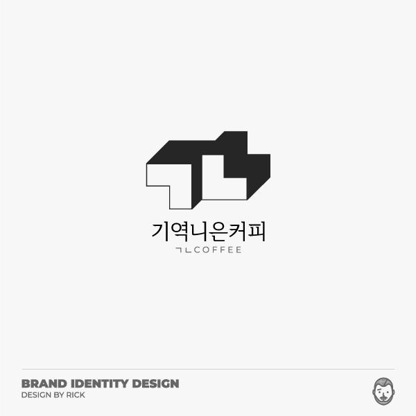 로고 + 명함 | 기역니은커피 로고 및 명... | 라우드소싱 포트폴리오