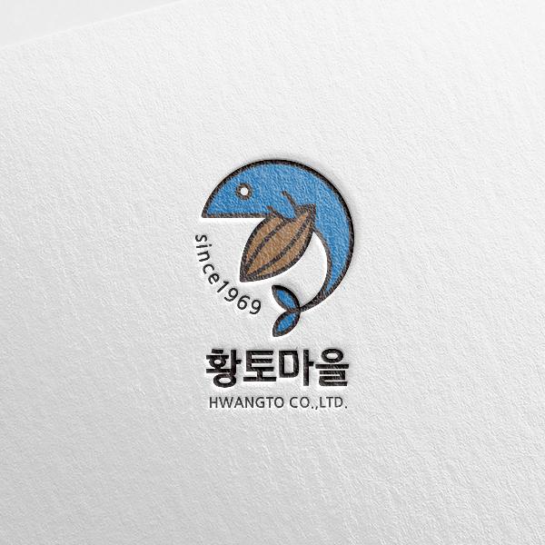 로고 디자인 | (주)황토식품 | 라우드소싱 포트폴리오