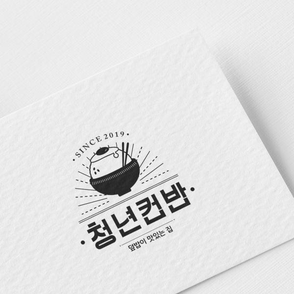 로고 디자인 | 청년컵밥 로고 디자인 의뢰 | 라우드소싱 포트폴리오