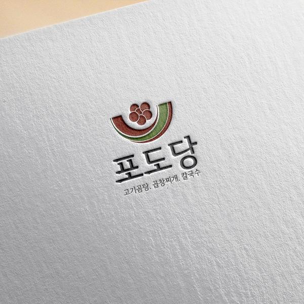 로고 + 간판 | 포도당 | 라우드소싱 포트폴리오