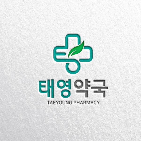 로고 + 간판 | 약국 로고 디자인 의뢰 | 라우드소싱 포트폴리오
