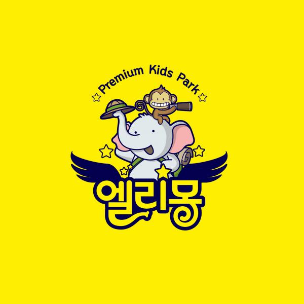 로고 디자인 | 키즈파크 엘리몽의 로고 ... | 라우드소싱 포트폴리오