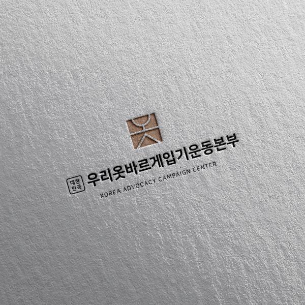 로고 + 명함   대한민국 우리옷바르게입기운동본부   라우드소싱 포트폴리오