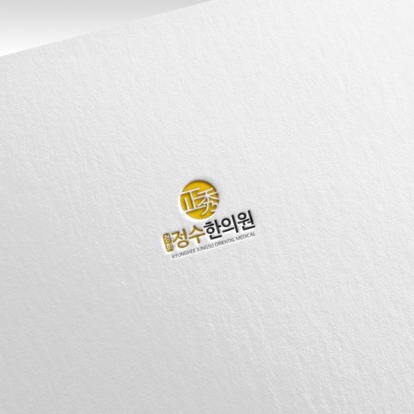 로고 디자인   경희정수한의원   라우드소싱 포트폴리오