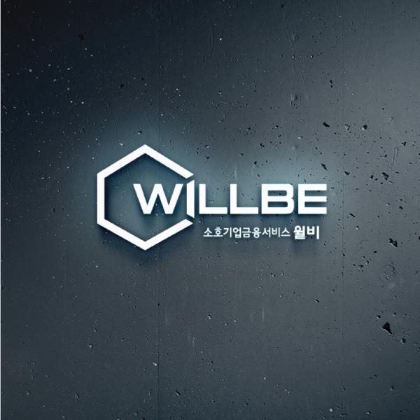 로고 + 명함 | WILL BE , BI디... | 라우드소싱 포트폴리오