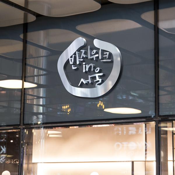 로고 디자인 | 반지위크 in 서울 로고... | 라우드소싱 포트폴리오