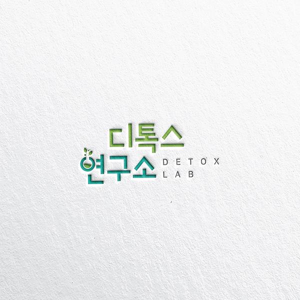 로고 디자인 | 디톡스연구소 | 라우드소싱 포트폴리오