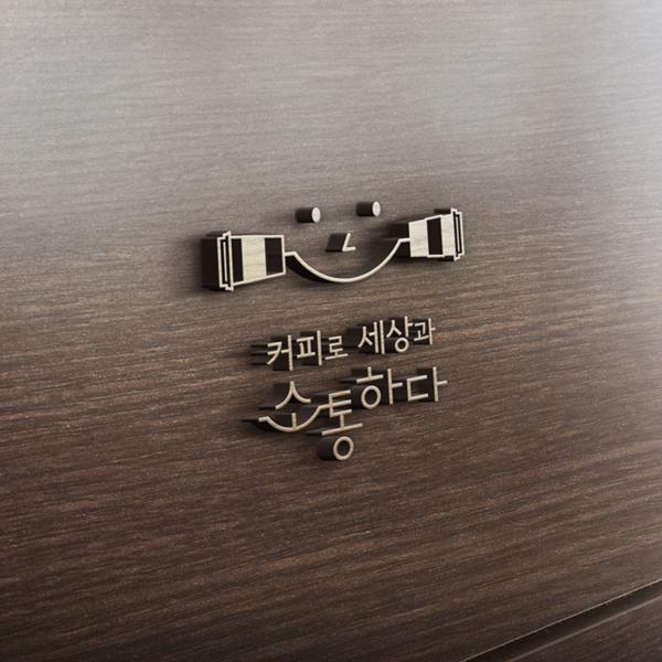 로고 디자인   청음복지관   라우드소싱 포트폴리오
