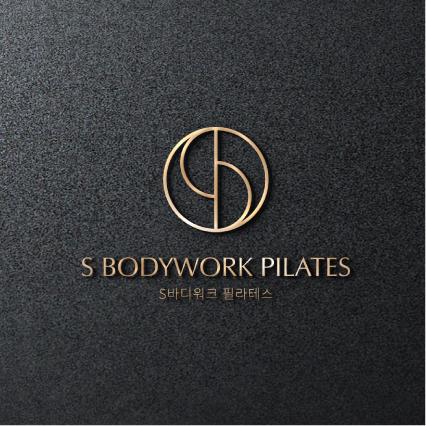 로고 디자인   S Bodywork Pilat...   라우드소싱 포트폴리오
