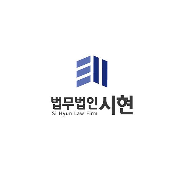 로고 디자인 | 법무법인 시현 | 라우드소싱 포트폴리오