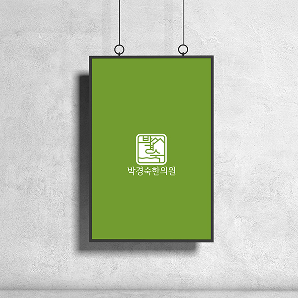 로고 디자인 | 박경숙한의원 로고 디자인... | 라우드소싱 포트폴리오