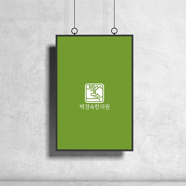로고 디자인   박경숙한의원   라우드소싱 포트폴리오