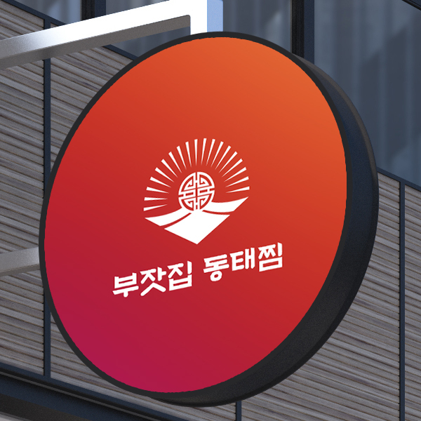 로고 디자인 | 동태찜전문점 식당  로고... | 라우드소싱 포트폴리오