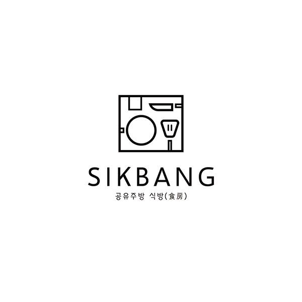 로고 디자인   식방(食房,Sikbang)   라우드소싱 포트폴리오