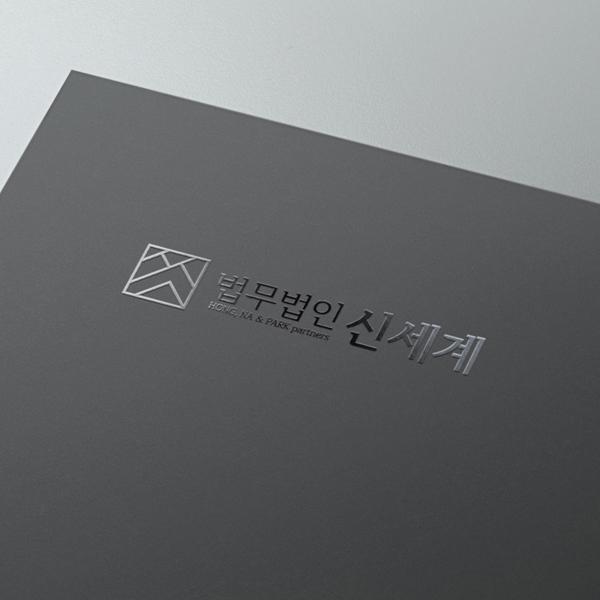 로고 디자인   법무법인 신세계   라우드소싱 포트폴리오