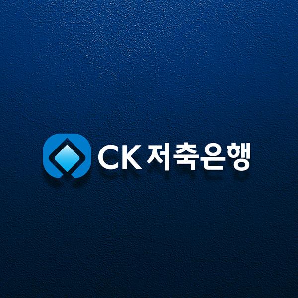 로고 + 간판 | CK저축은행 로고 디자인... | 라우드소싱 포트폴리오