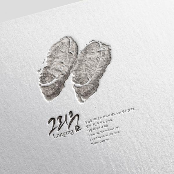 일러스트 | 한지 엽서 디자인 | 라우드소싱 포트폴리오