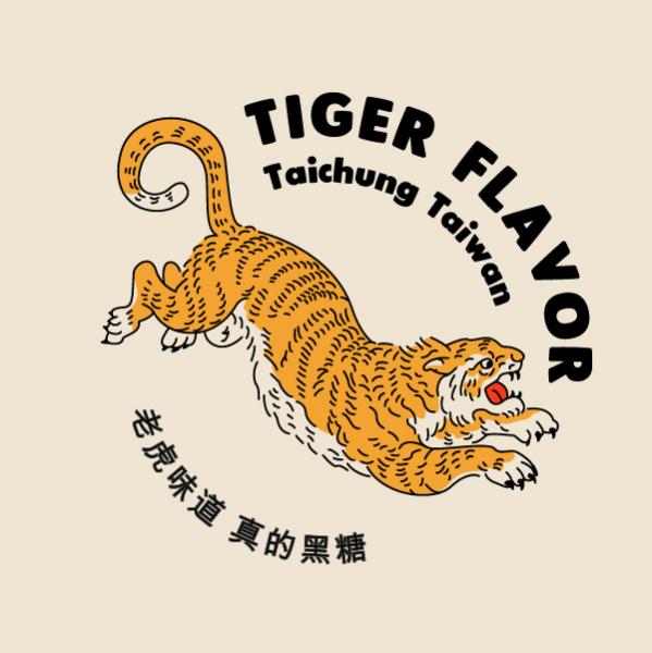 로고 디자인 | TIGER FLAVOR | 라우드소싱 포트폴리오