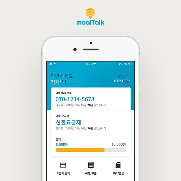 모바일 앱 | 말톡APP 리뉴얼 디자인 의뢰 | 라우드소싱 포트폴리오
