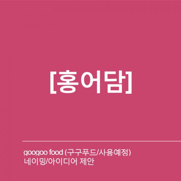 네이밍 / 아이디어 | googoo food (구구푸... | 라우드소싱 포트폴리오