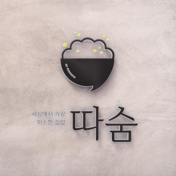 로고 디자인   따숨(간편조리식품) 브랜...   라우드소싱 포트폴리오