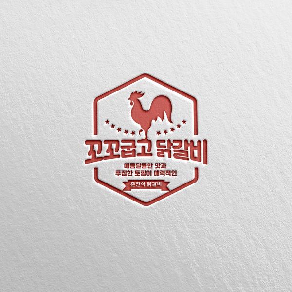 로고 디자인   꼬꼬굽고 닭갈비   라우드소싱 포트폴리오