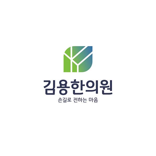 로고 + 명함 | 김용한의원 로고+명함 디... | 라우드소싱 포트폴리오