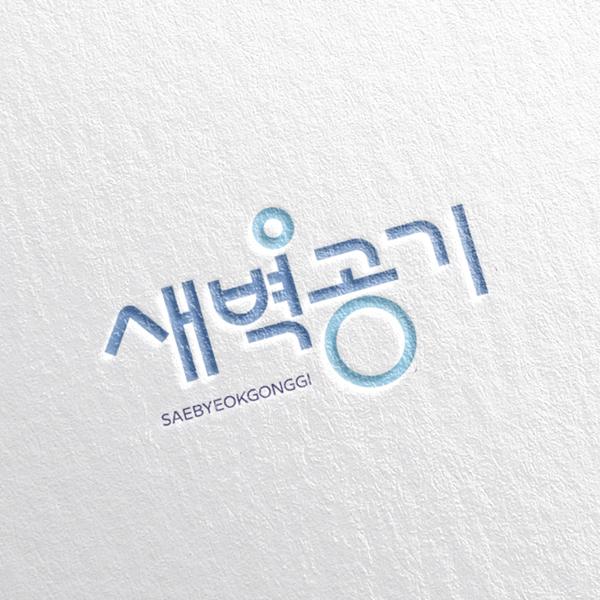 로고 디자인 | 새벽공기 | 라우드소싱 포트폴리오