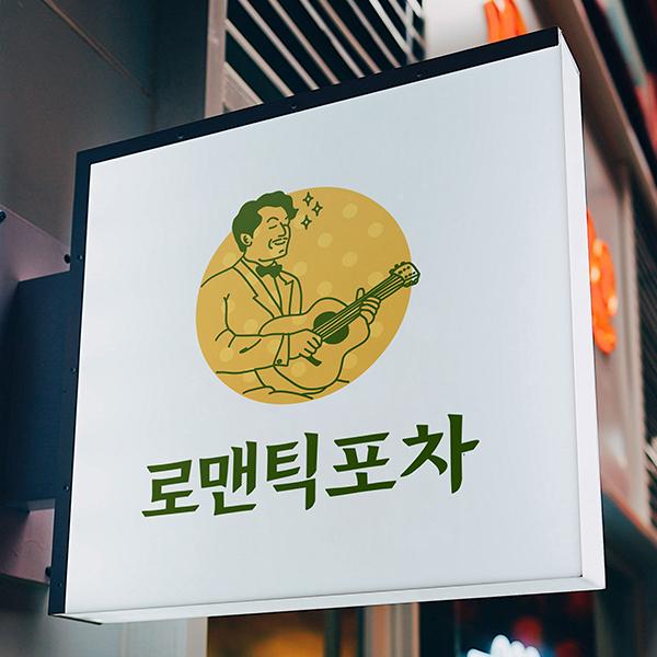 로고 + 간판   HK F&B   라우드소싱 포트폴리오