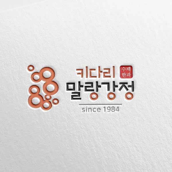 로고 디자인 | 키다리 말랑강정 | 라우드소싱 포트폴리오