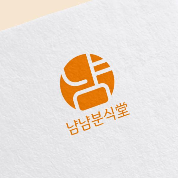 로고 + 간판   냠냠 분식堂   라우드소싱 포트폴리오