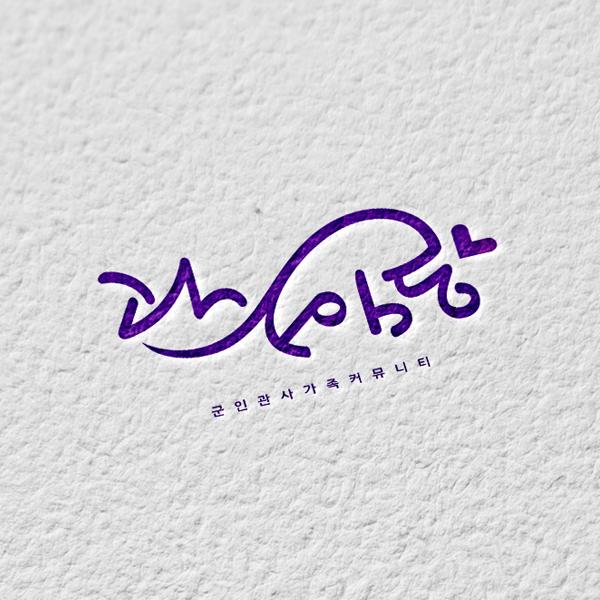 로고 디자인 | 에임비 | 라우드소싱 포트폴리오