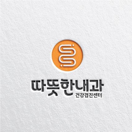 로고 + 간판   따뜻한 내과    라우드소싱 포트폴리오